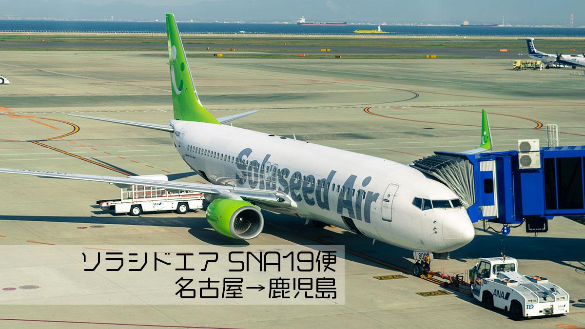 ソラシドエア19便でセントレアから鹿児島空港へ、朝一番の快適フライト