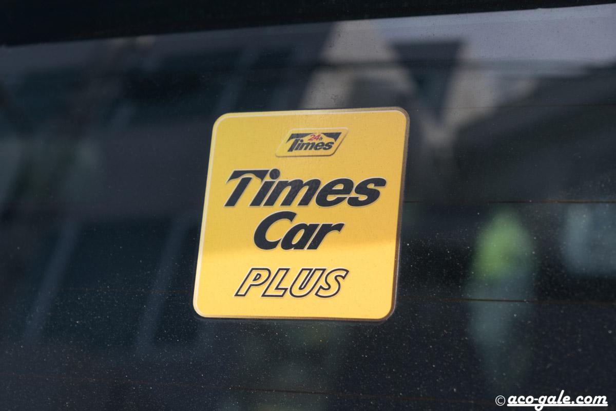タイムズカーシェアで借りられる日産の電気自動車リーフは距離料金がかからない