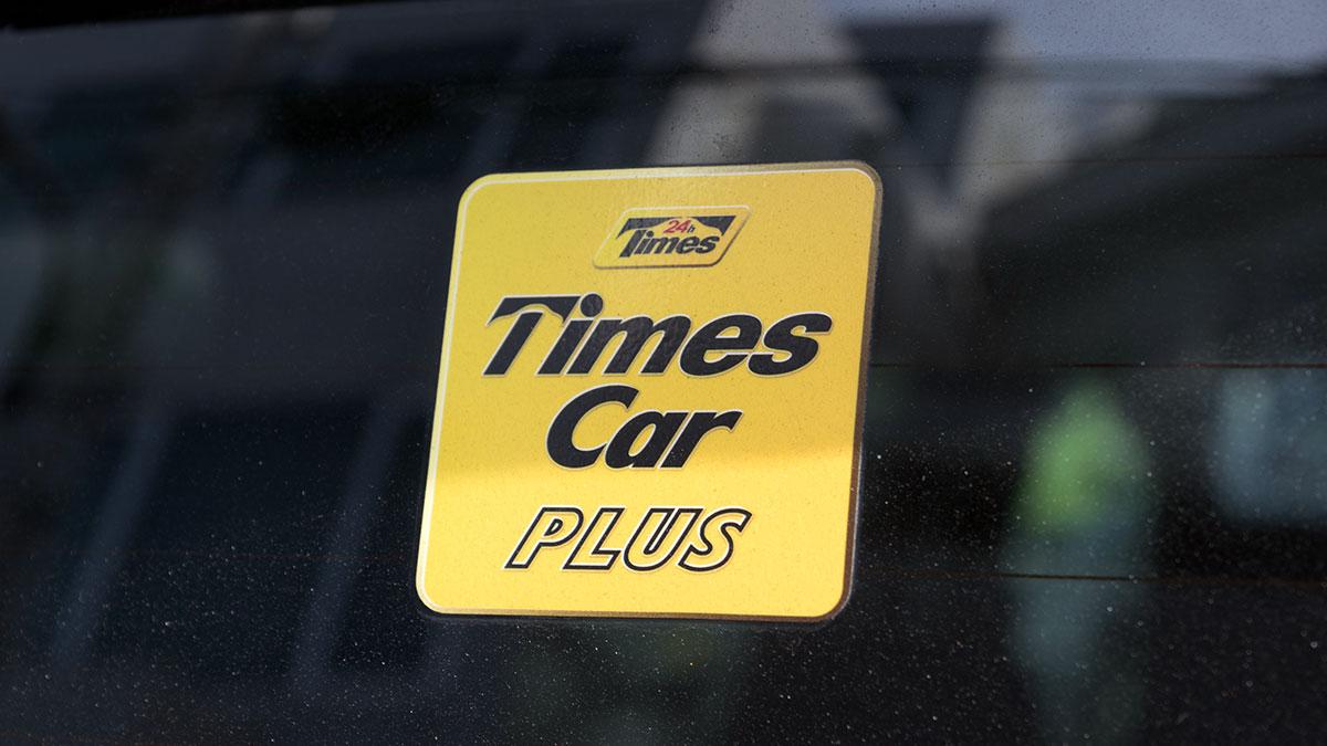タイムズカーシェア始まる!名前が変わったタイムズ24のカーシェアリング