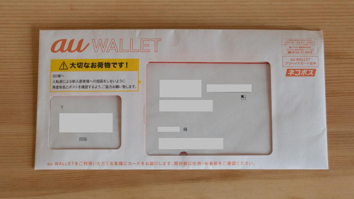 au WALLETの更新カードはネコポスで届く!