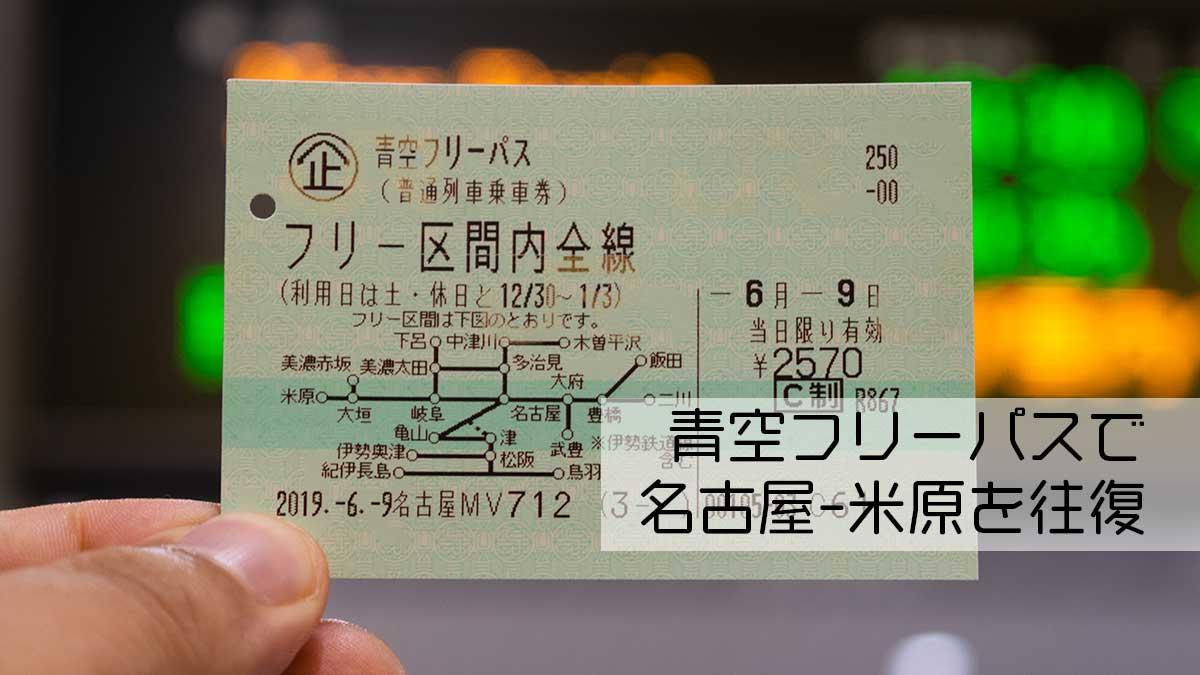 青空フリーパスを使って名古屋-米原を往復してきた