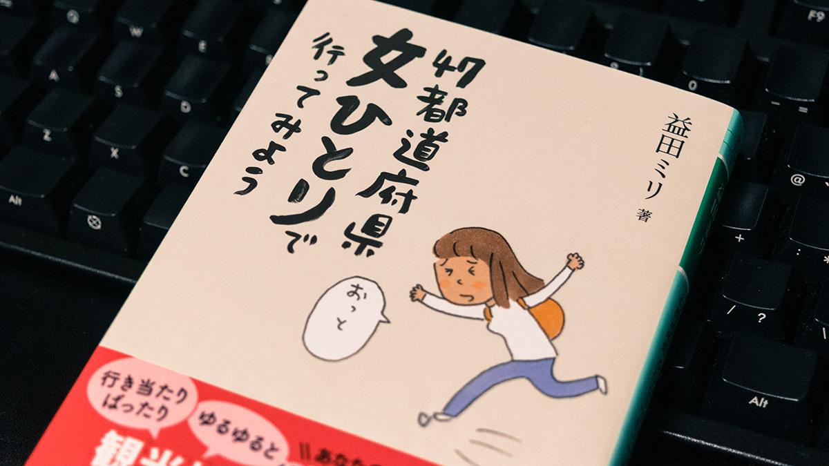 「47都道府県 女ひとりで行ってみよう」からブログの書き方を学べるか