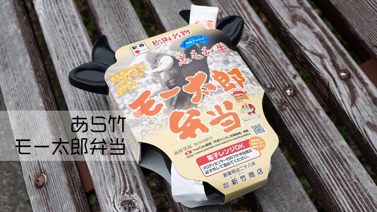モー太郎弁当(あら竹・三重県松阪市)はメロディが鳴るおもしろ弁当