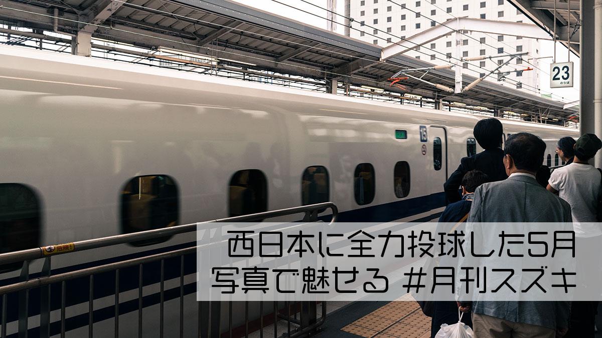 西日本に全力投球した5月 写真で魅せる #月刊スズキ