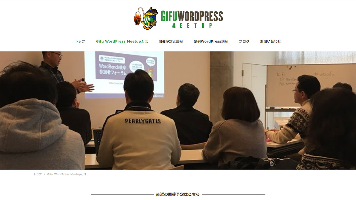 岐阜WordPress Meetupに参加