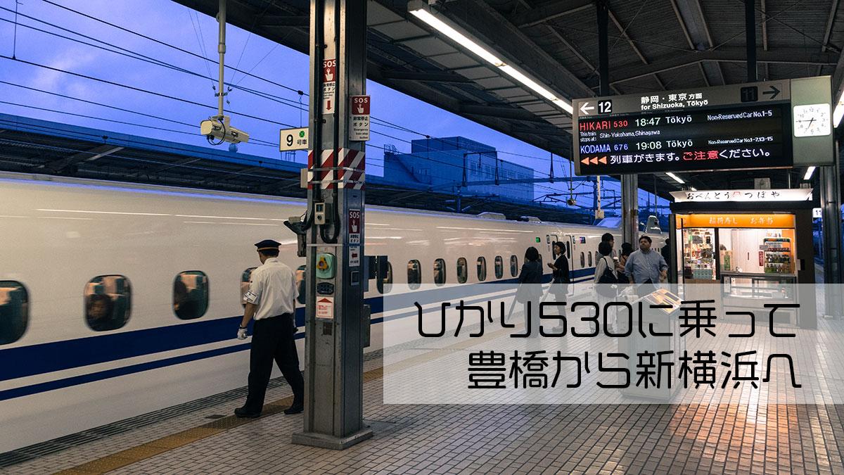 ひかり530号に乗って、豊橋から新横浜まで