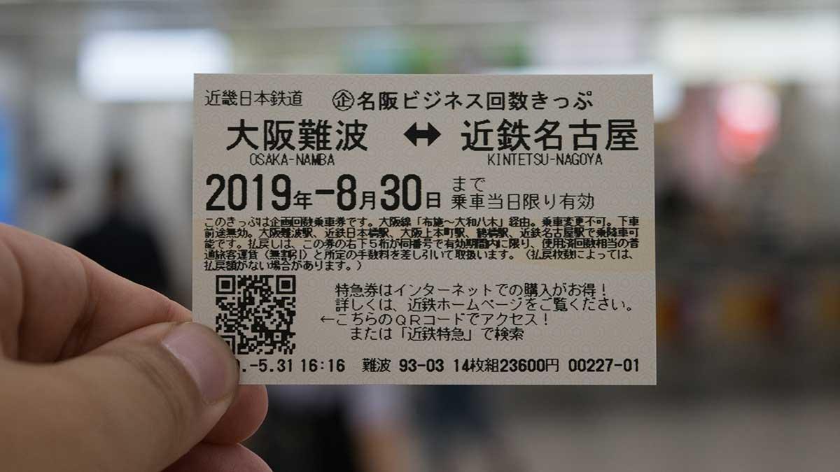 近鉄「名阪ビジネス回数きっぷ」名古屋~難波間が670円安い