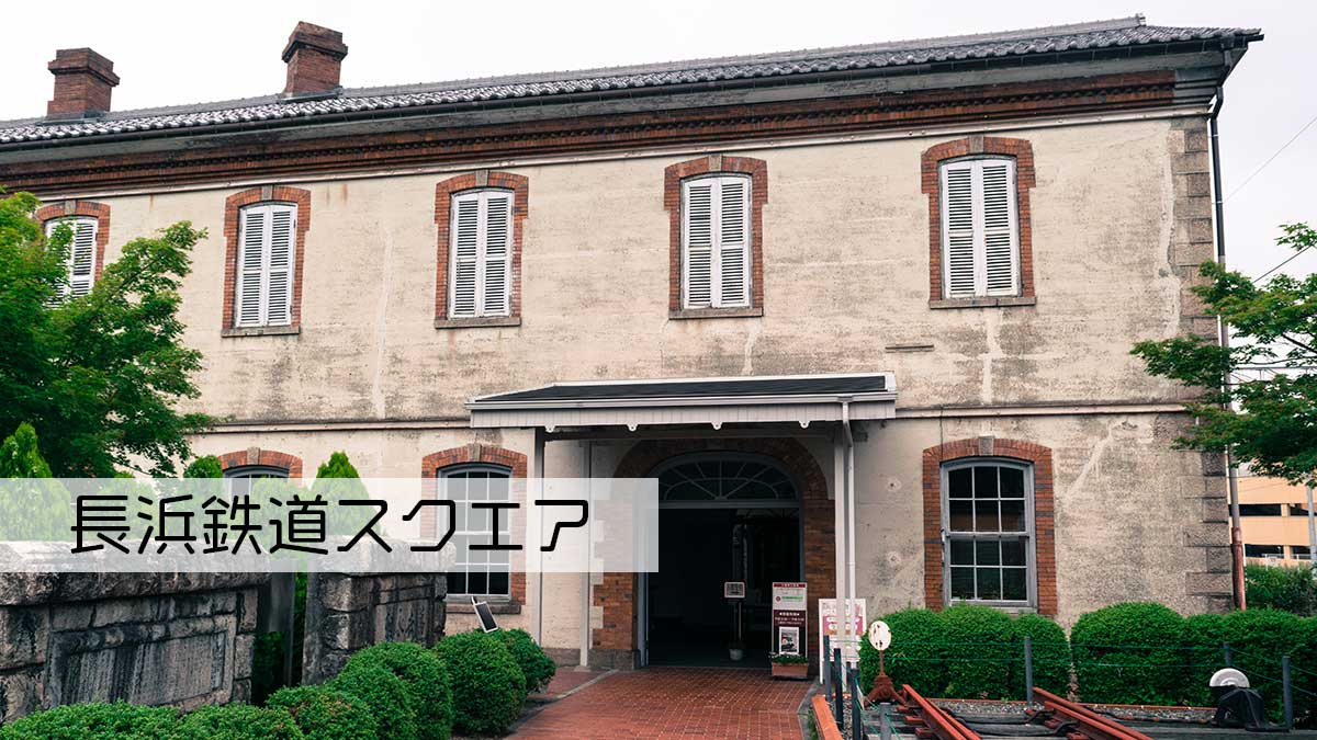 長浜鉄道スクエアで、現存する日本最古の駅舎を楽しむ