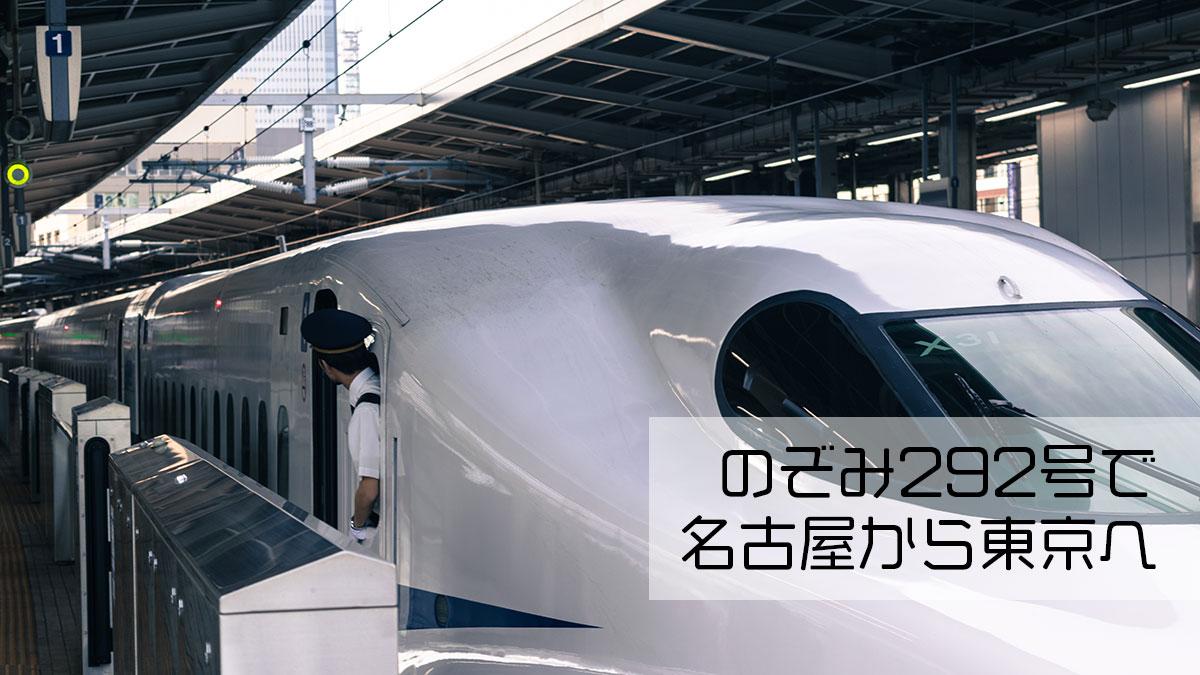 名古屋から東京まで自由席で、のぞみ292号に乗って