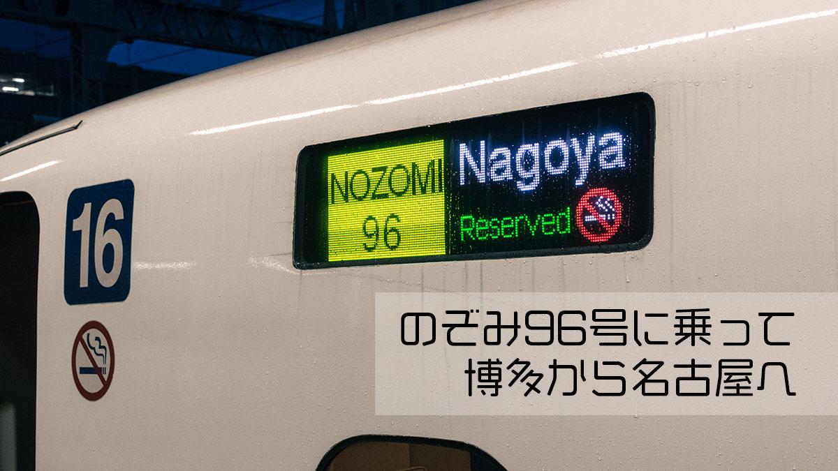 博多から名古屋へ最終1つ前「のぞみ96号」は早得で14,200円!