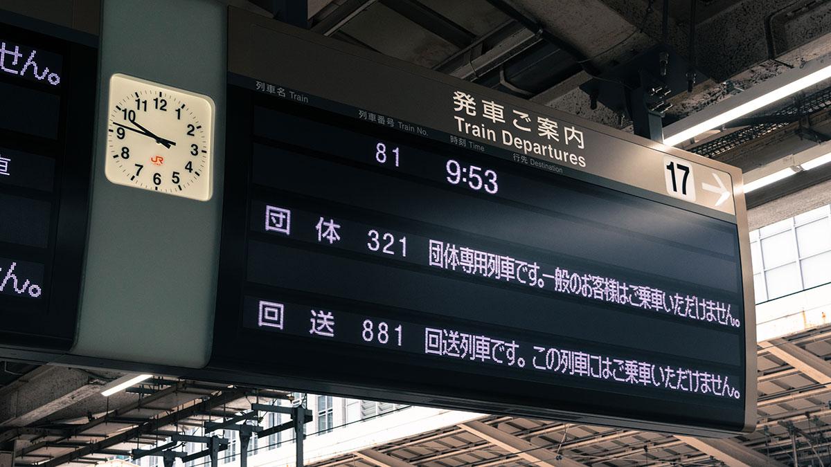 東京×新幹線の偉大さ