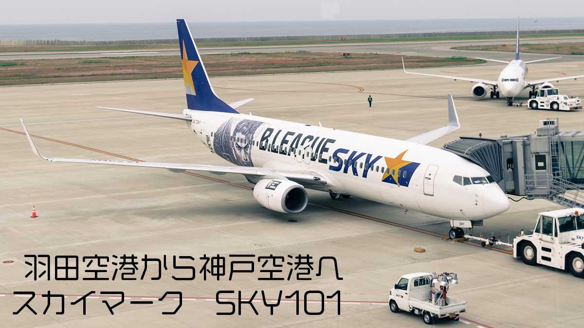 スカイマークのSKY101便で羽田から神戸へのフライト