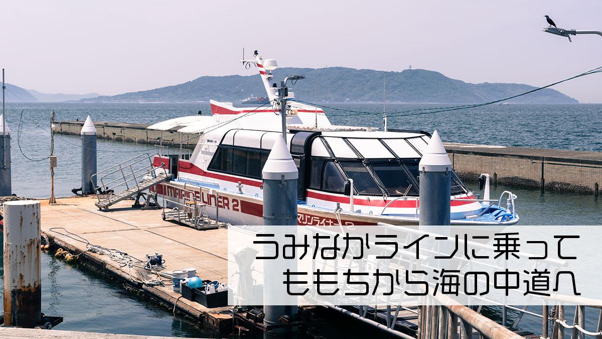 うみなかラインに乗って、ももち海浜公園から海の中道海浜公園へ