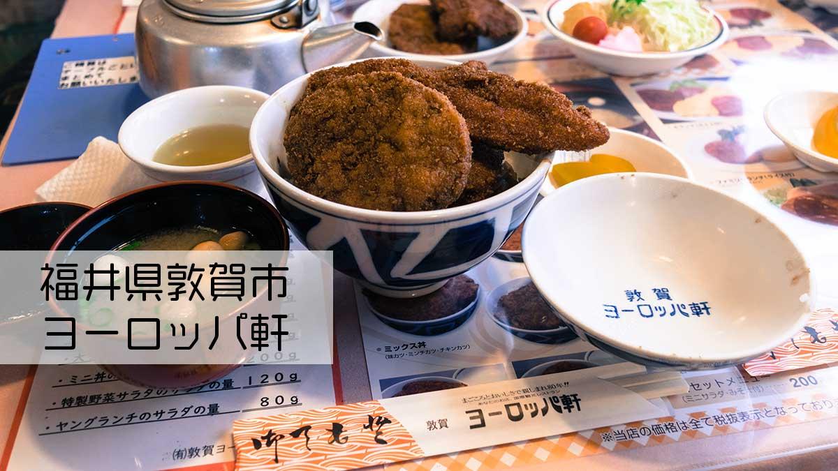 敦賀ヨーロッパ軒でミックス丼を堪能する