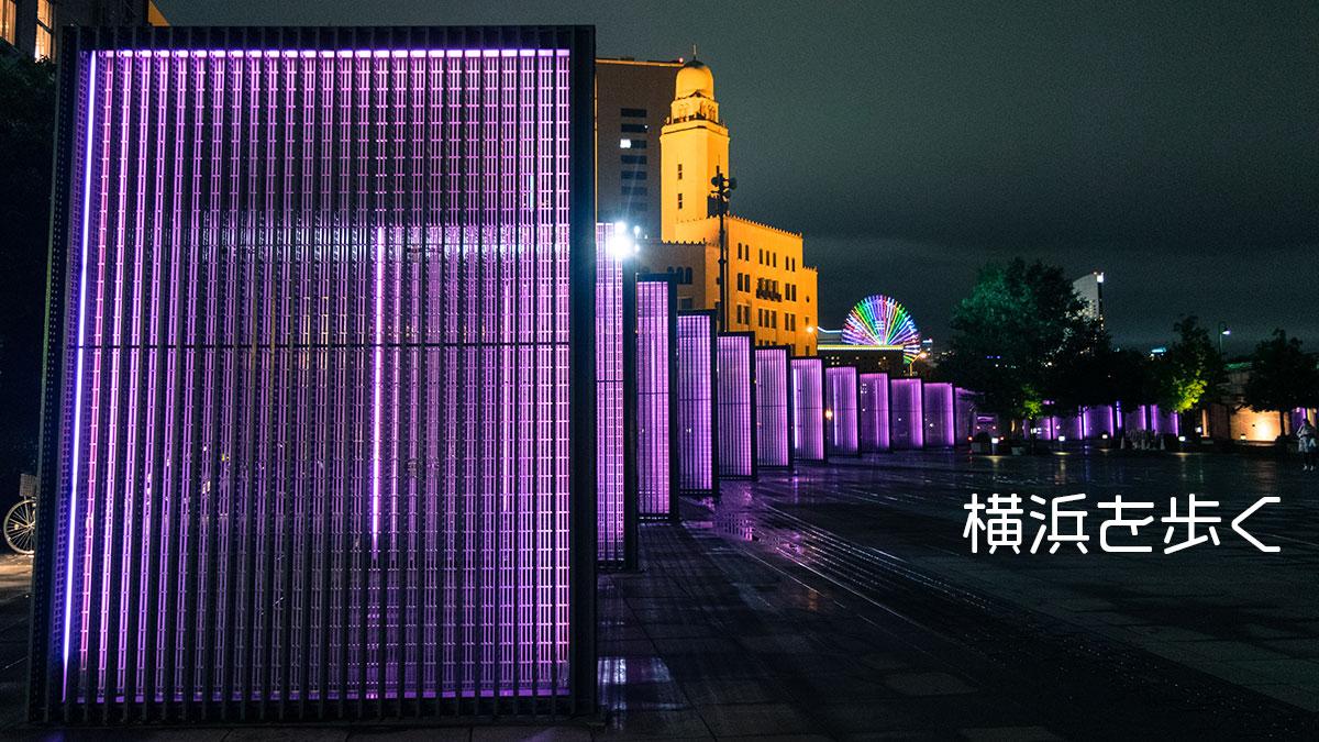 夜の横浜を歩く