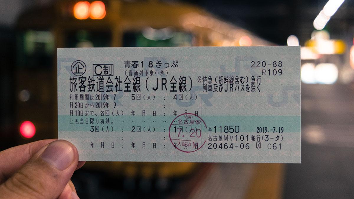 青春18きっぷで、兵庫県・西明石から岡山へ 2019年7月