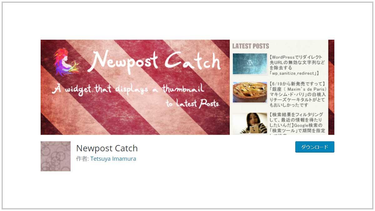 WordPressプラグイン「Newpost Catch」で、最新記事をピックアップ