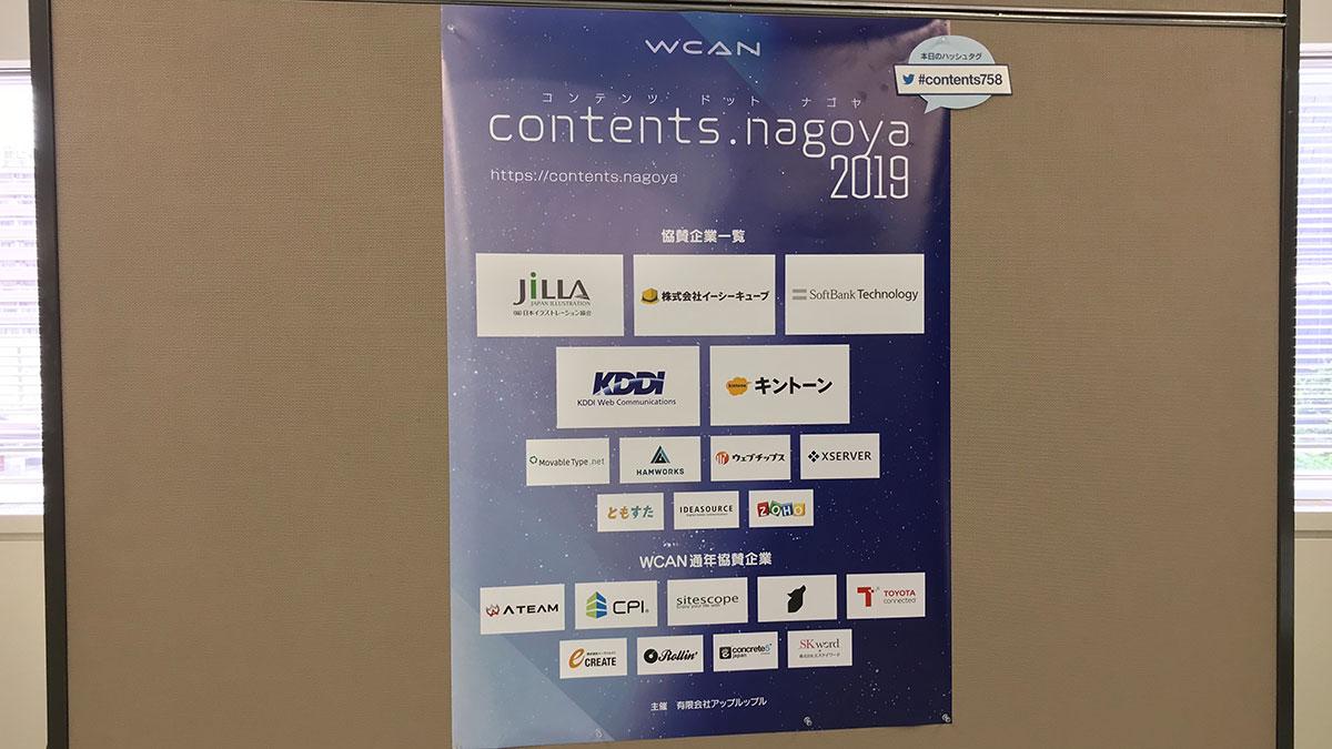 contents.nagoyaにAichi WordPress Meetupが参加