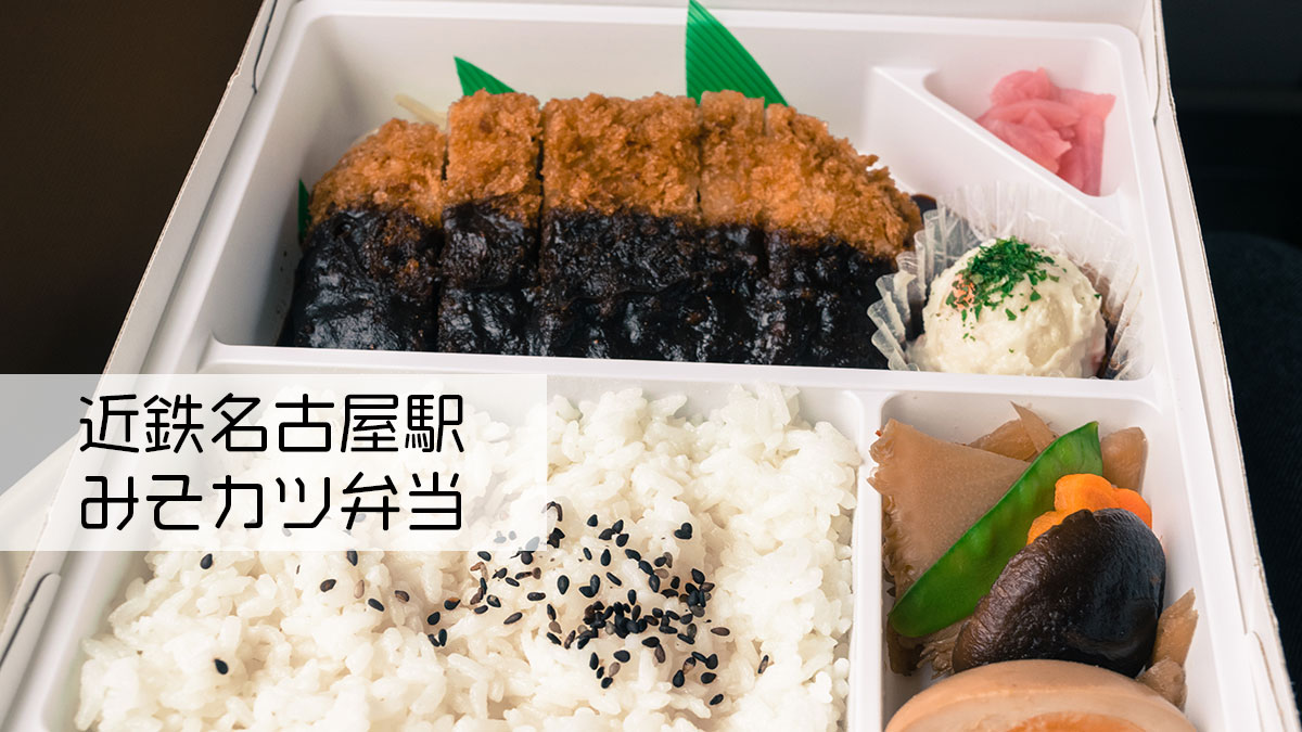 みそカツ駅弁@近鉄名古屋駅、名古屋を満喫できる味