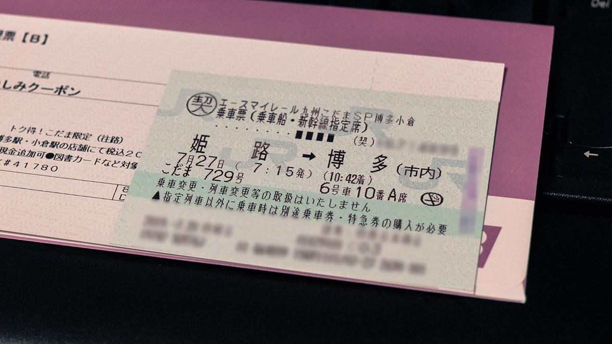 姫路-博多が新幹線で6,300円!! 55%OFF、JTBで買える「トク得!ひかり・こだま」オトクに移動しよう