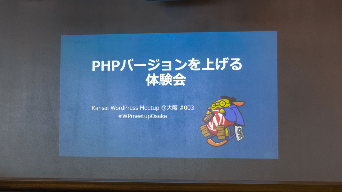 WordPressのコミュニティ「Kansai WordPress Meetup Osaka」に参加!