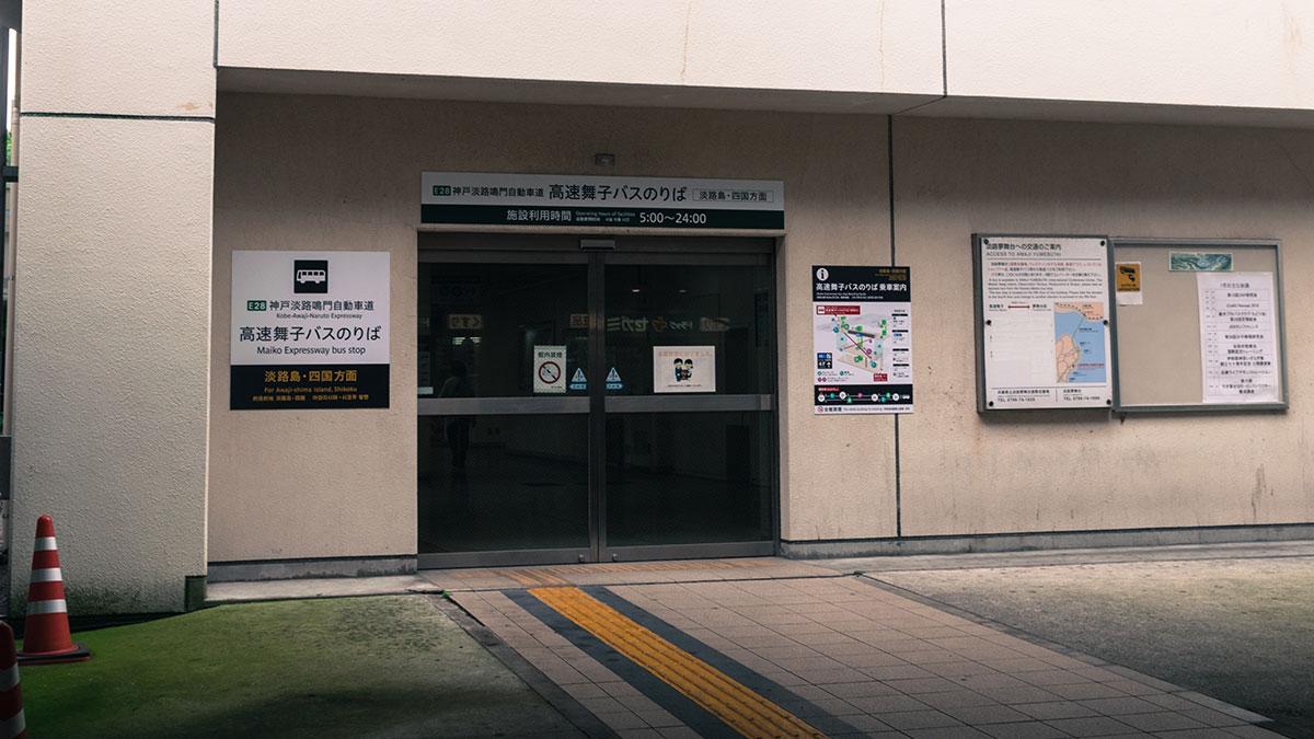 舞子バスストップ、明石海峡大橋や舞子駅に近い高速バス乗り場