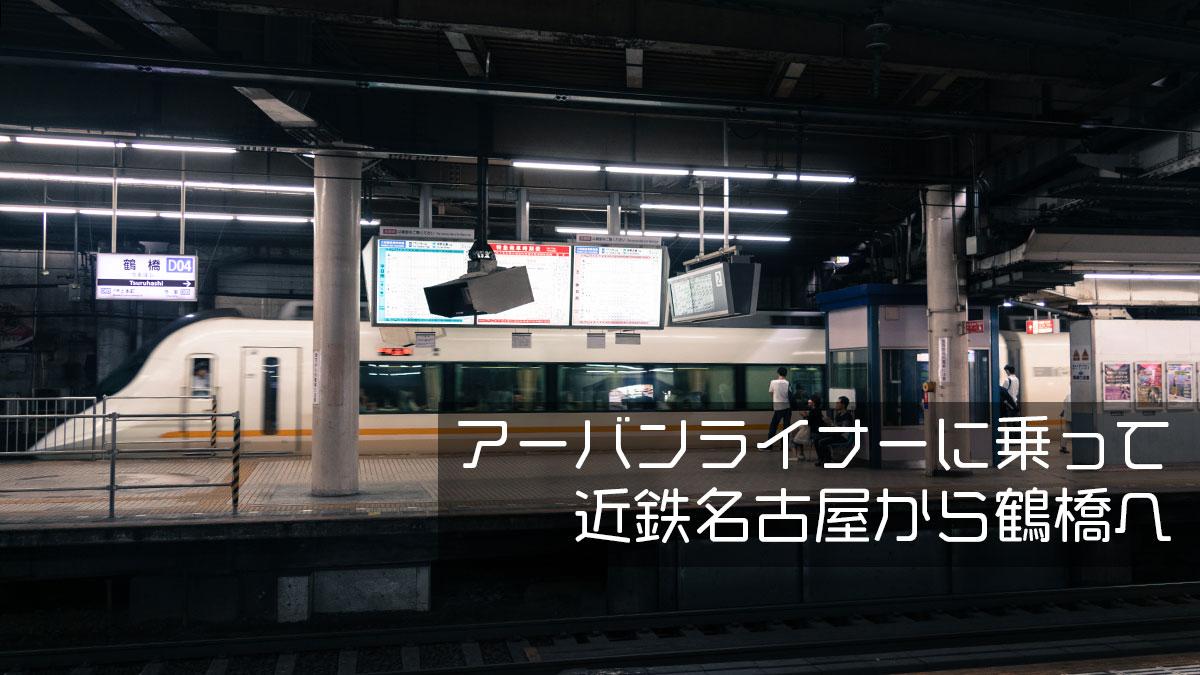 アーバンライナーのレギュラーシートに乗って、近鉄名古屋から鶴橋・大阪まで移動