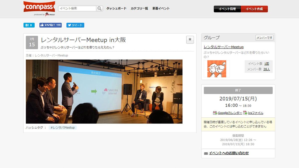 レンタルサーバーMeetup in 大阪に参加、各社の特徴とこれからのホスティング業界は