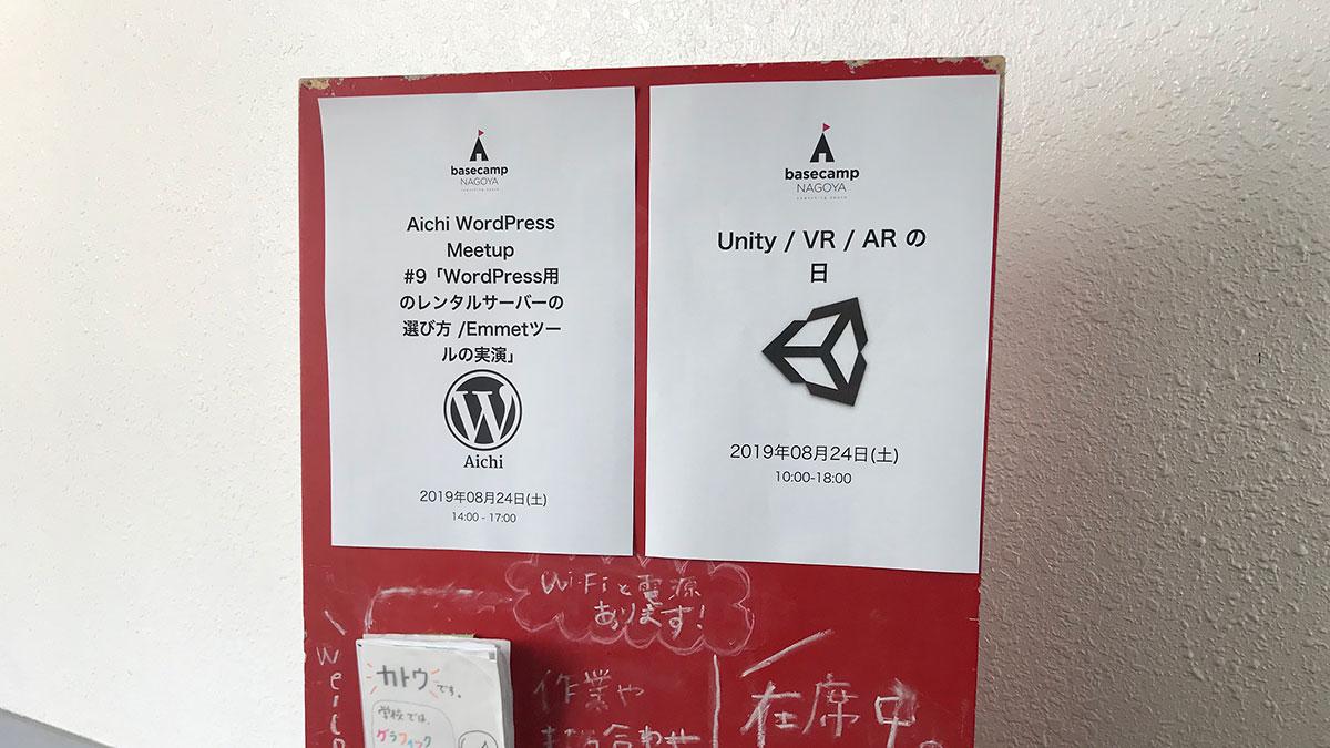 ワードプレスの公式コミュニティ「Aichi WordPress Meetup」に参加!