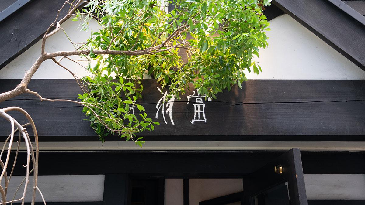渋谷・茶亭羽當(はとう)で珈琲とゆったりとした時間を愉しむ