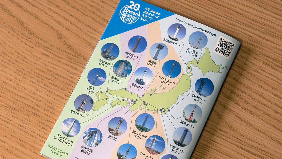 全日本タワー協議会のスタンプラリー、20箇所のタワーを巡る