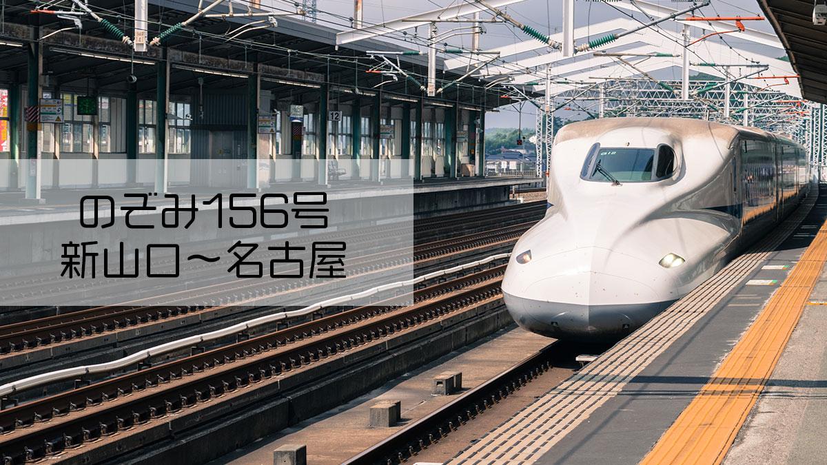 新山口から名古屋まで、のぞみ156号の自由席に乗って