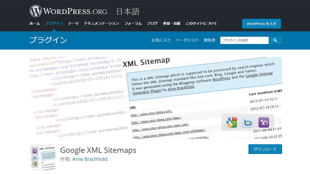 ワードプレスで検索エンジン用のサイトマップを作るなら「Google XML Sitemaps」のプラグインを使おう