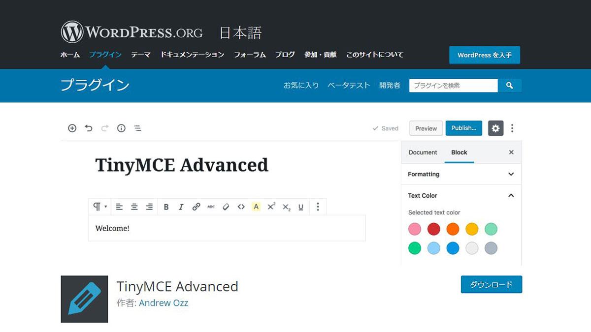 グーテンベルクのブロックがエディタのようになったら、TinyMCE Advancedが原因