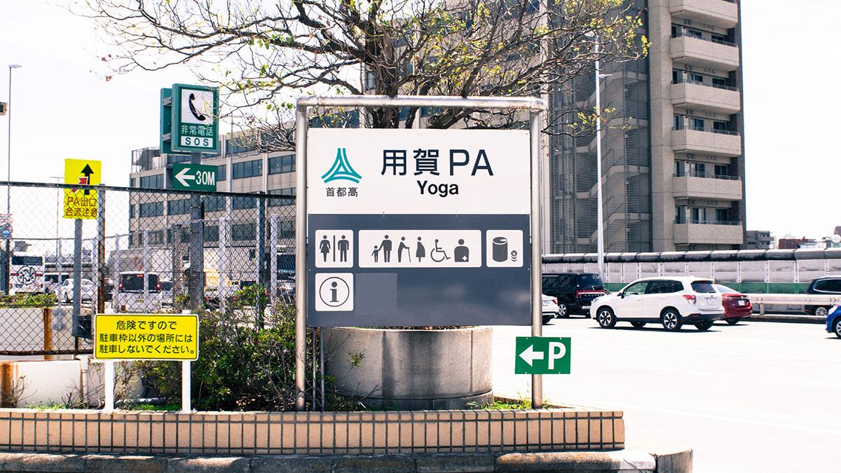 用賀パーキングエリア、簡素な作りと、用賀駅へ徒歩で行ける高速バス停