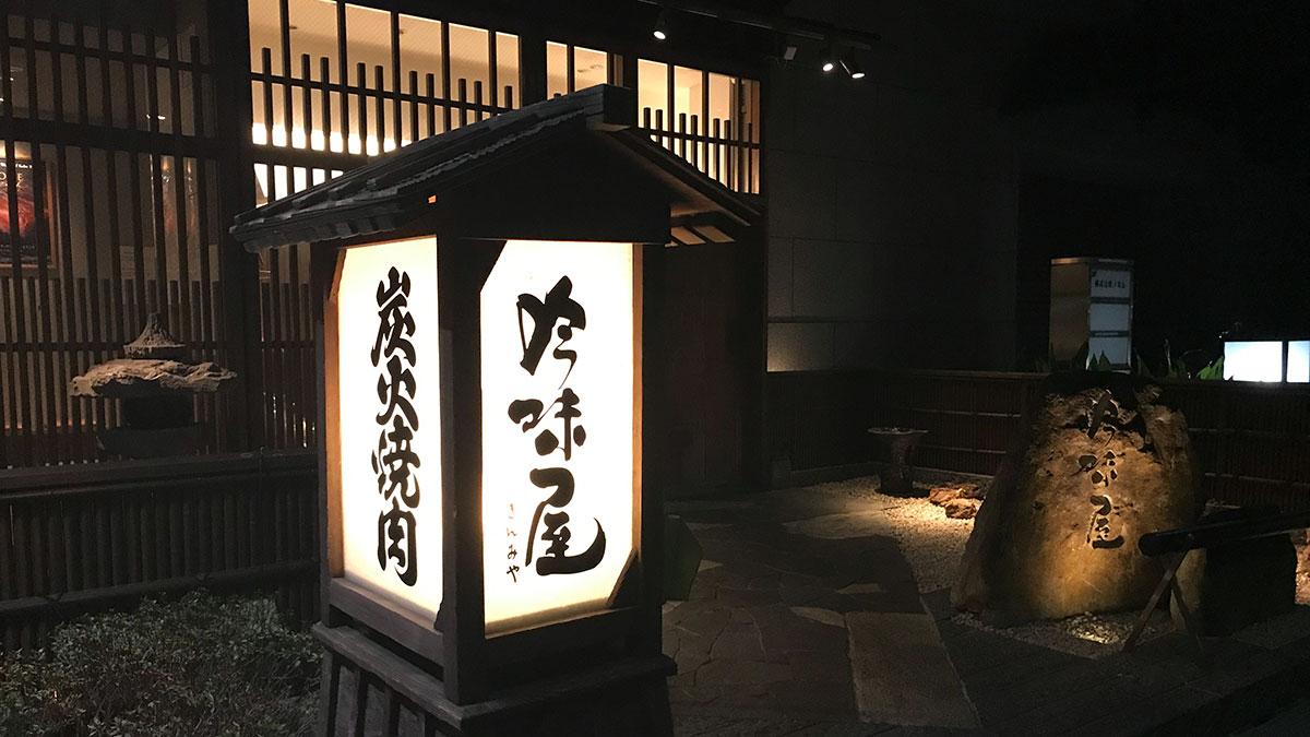 大阪・焼き肉 吟味屋で友人と過ごす時間