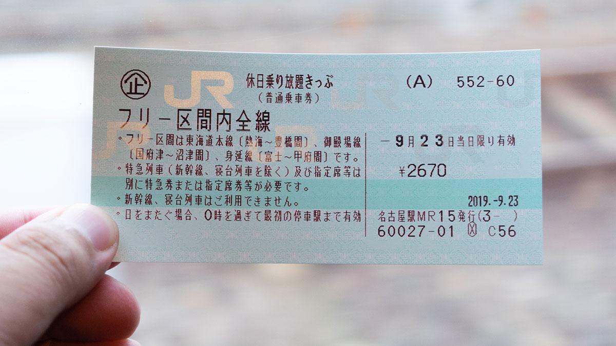 休日乗り放題きっぷ 土休日で豊橋~熱海・国府津、2,670円