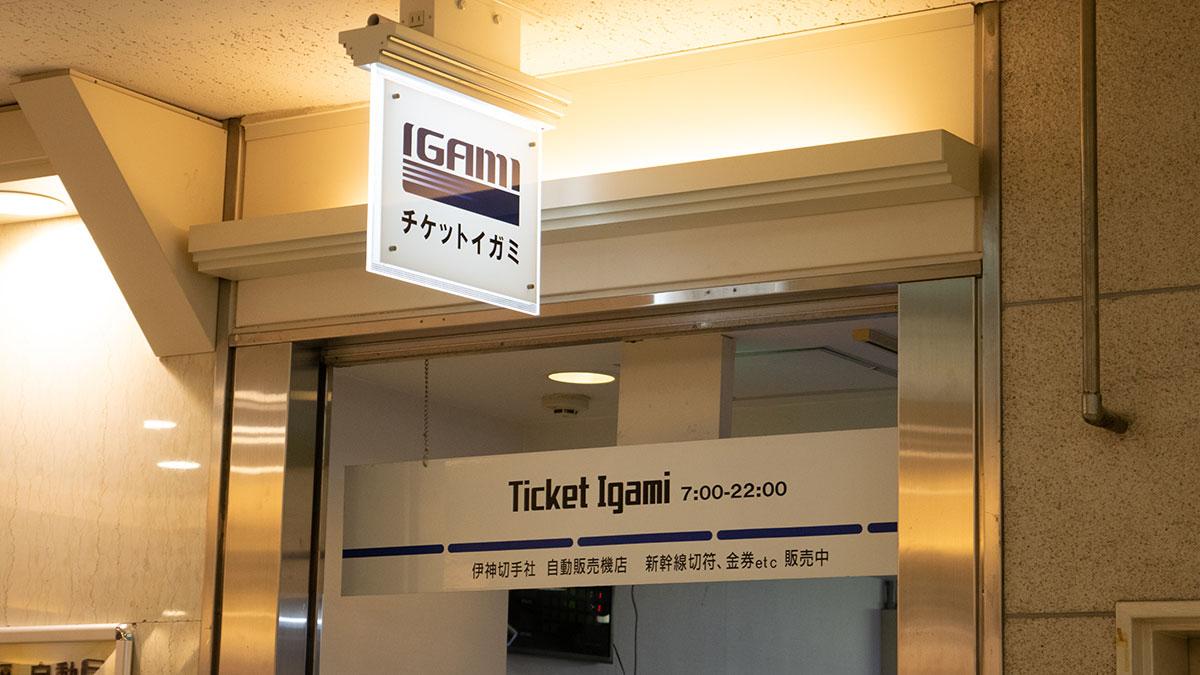 名古屋駅で金券ショップに行くならエスカ地下街「伊神切手社」自販機有り