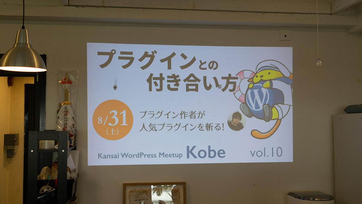 「プラグインとの付き合い方」神戸で開催されたKansai WordPress Meetupに参加! #WPmeetupkobe