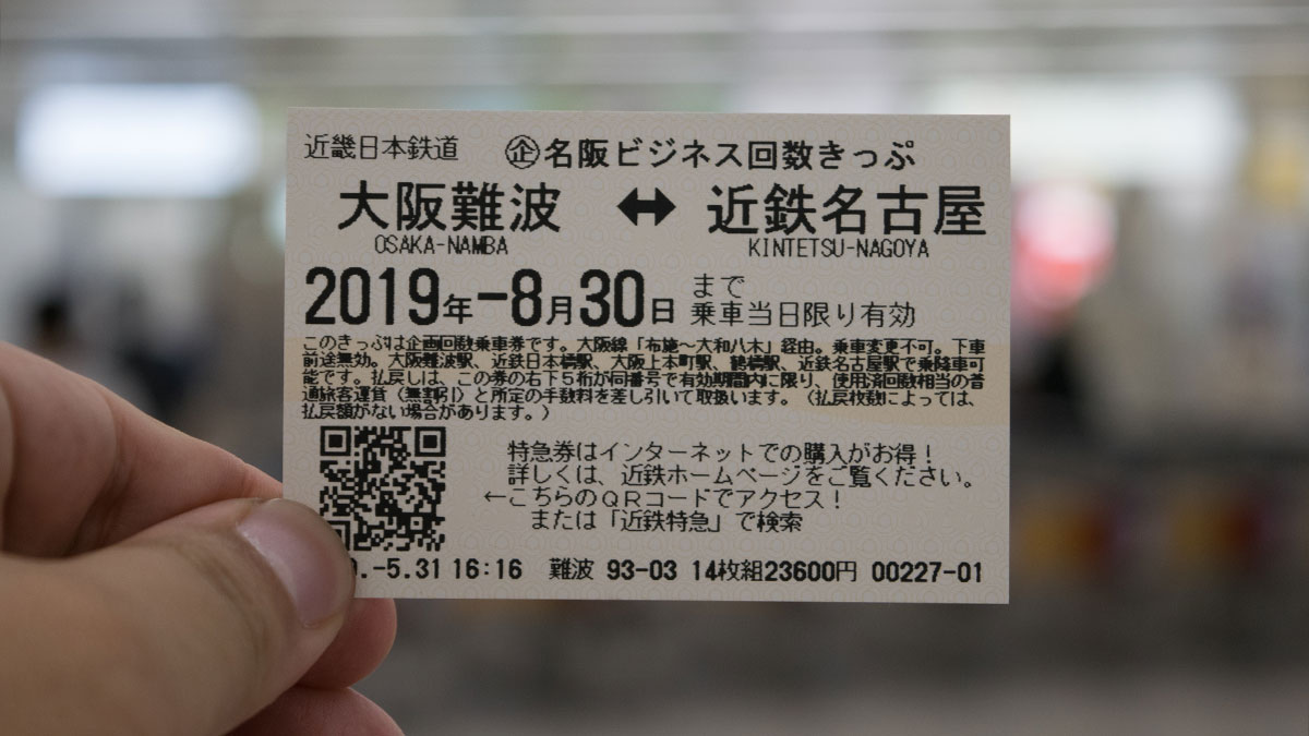 難波で金券ショップに行くなら大阪難波・なんば駅すぐ「チケットセブン」09:30~21:00