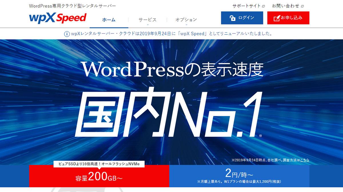 高速&手軽にWordPressを楽しむならwpX Speed