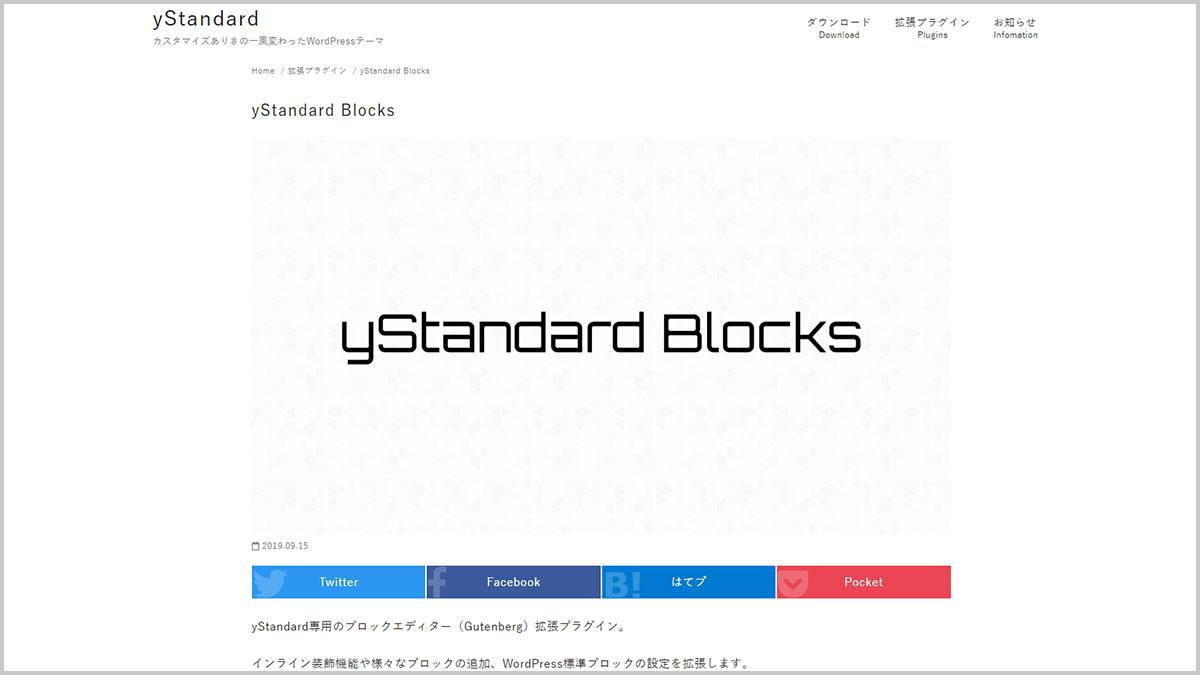 yStandard用のGutenberg拡張プラグインが登場!