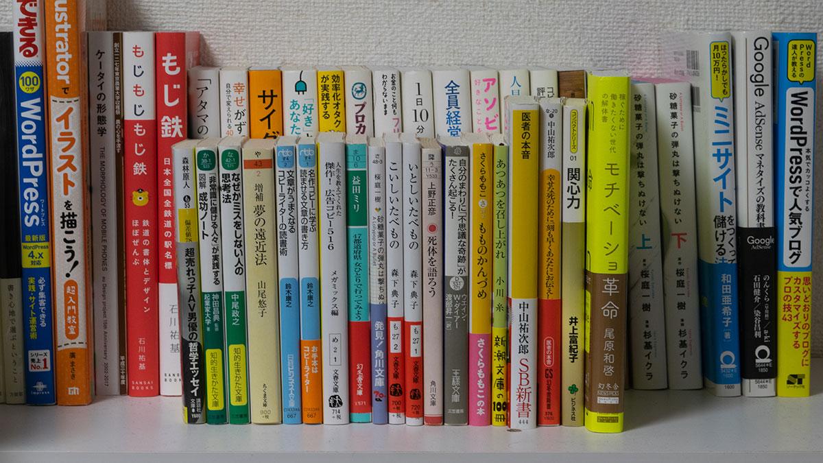 読書週間、「どの本を読もうか」と言えるほど本に囲まれたい