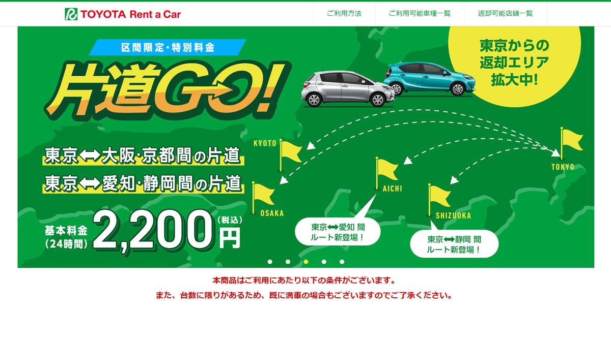 片道GO!トヨタレンタカーの回送レンタカーサービス