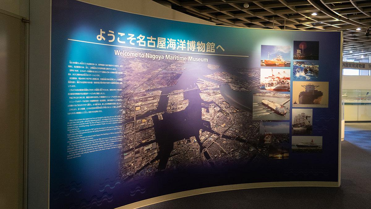 名古屋海洋博物館で模型やシミュレータを楽しむ