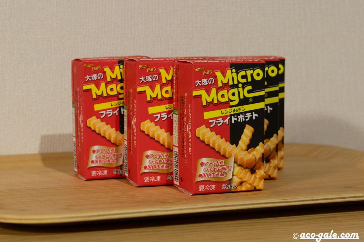 たまに食べたくなるMicro Magicのフライドポテト