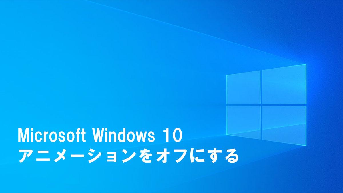 Windows10のアニメーション機能をオフにする方法