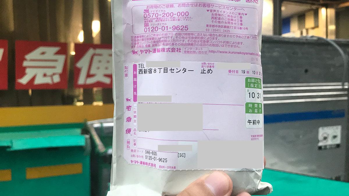 東京名刺ランドの名刺をヤマト運輸の営業所で受け取る