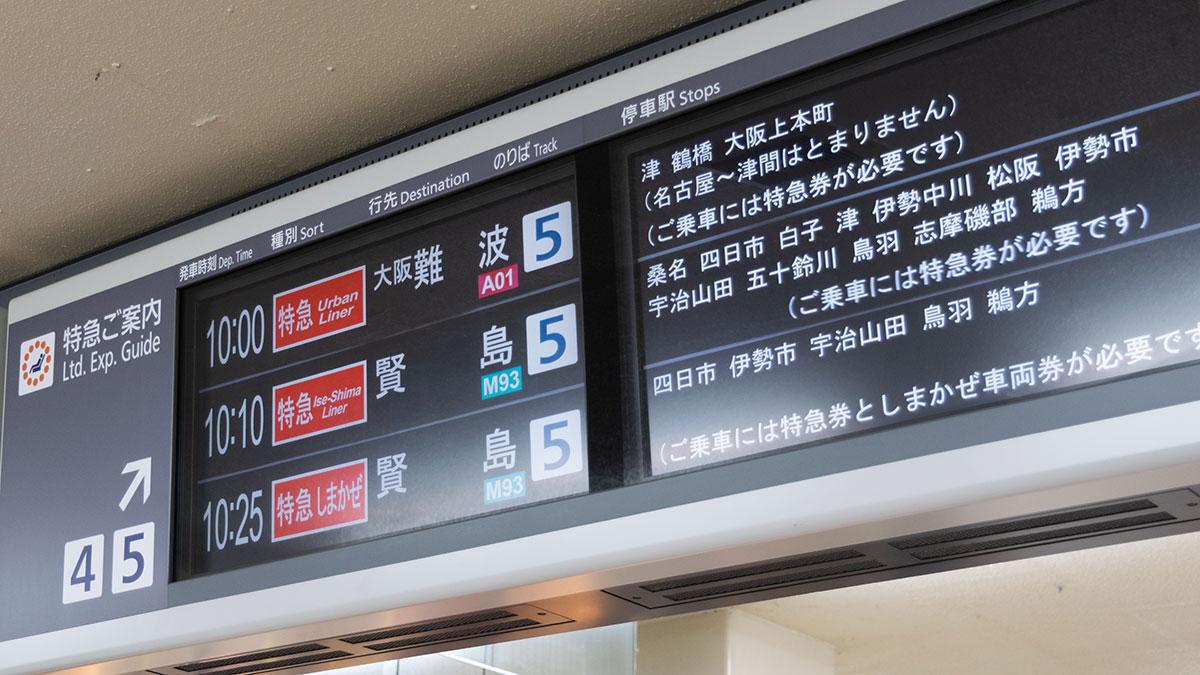 日曜日の午前10時、満席のアーバンライナーに乗って名古屋から大阪へ
