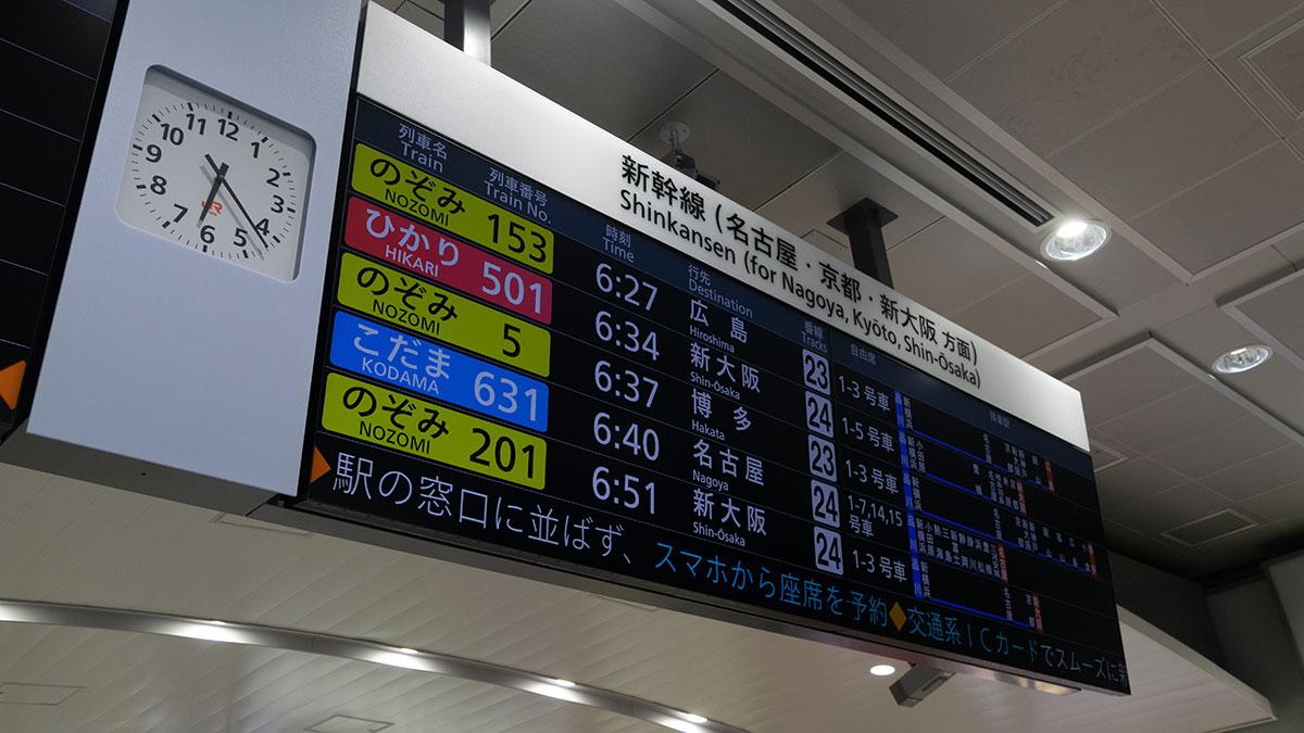東京から岡山へ、のぞみ153号の早得で片道14,260円